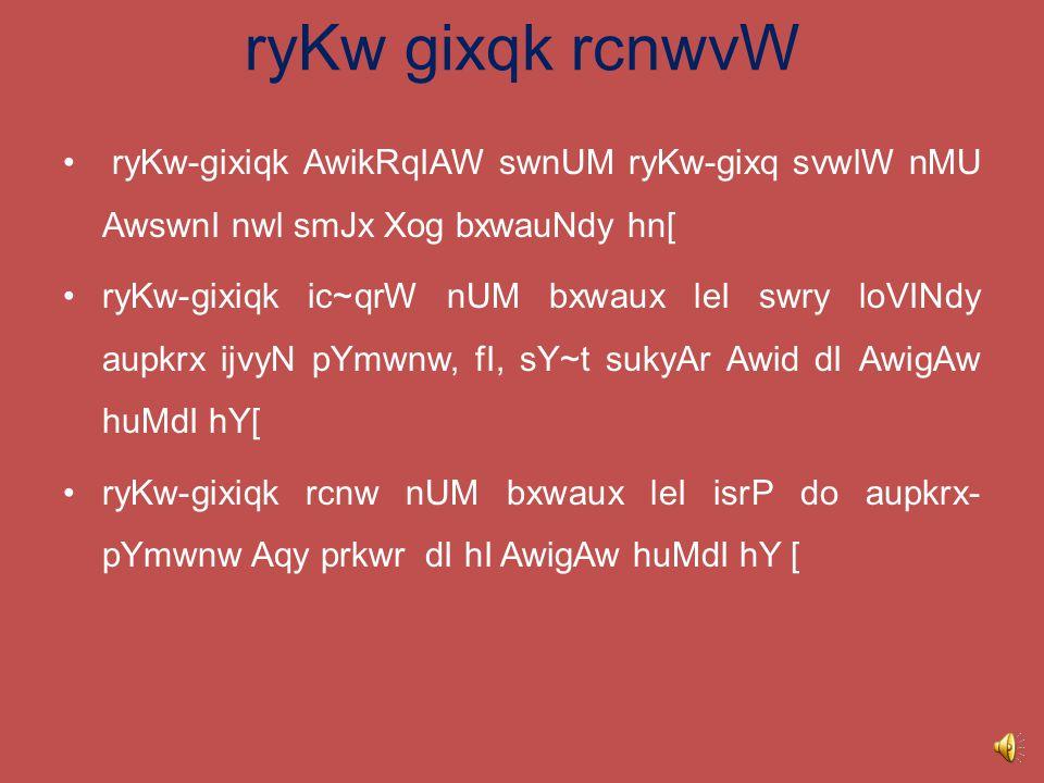 ryKw gixq rcnwvW (Geometrical Constructions) AiDAwpk :crnjIq isMG ividAwrQI :- qrndIp kOr,mnpRIq kOr jmwq : nOvIN AiDAwie :14 ikirAw :14.1 srkwrI kMinAw s.s skUl Ajnwlw