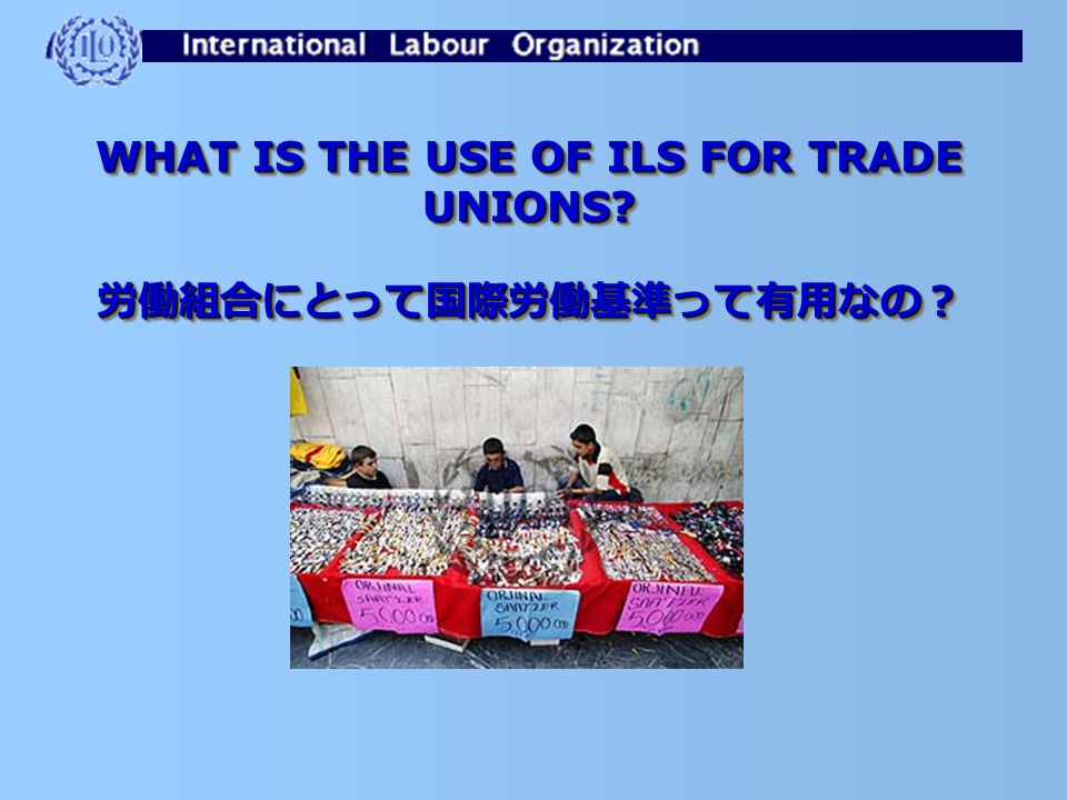 Adoption of ILS 国際労働基準の採択 In order to be adopted, ILO Conventions and Recommandations require a 2/3 majority at the International Labour Conference 国際労働基準(条約・勧告)の採択には、 総会の3分の2の賛成が必要。