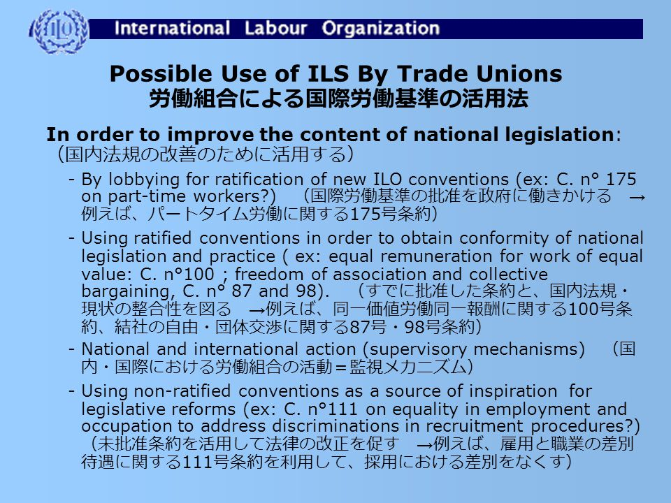 WHAT IS THE USE OF ILS FOR TRADE UNIONS 労働組合にとって国際労働基準って有用なの? 労働組合にとって国際労働基準って有用なの?