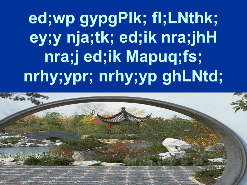 ed;wp gypgPlk; fl;LNthk; ey;y nja;tk; ed;ik nra;jhH nra;j ed;ik Mapuq;fs; nrhy;ypr; nrhy;yp ghLNtd;