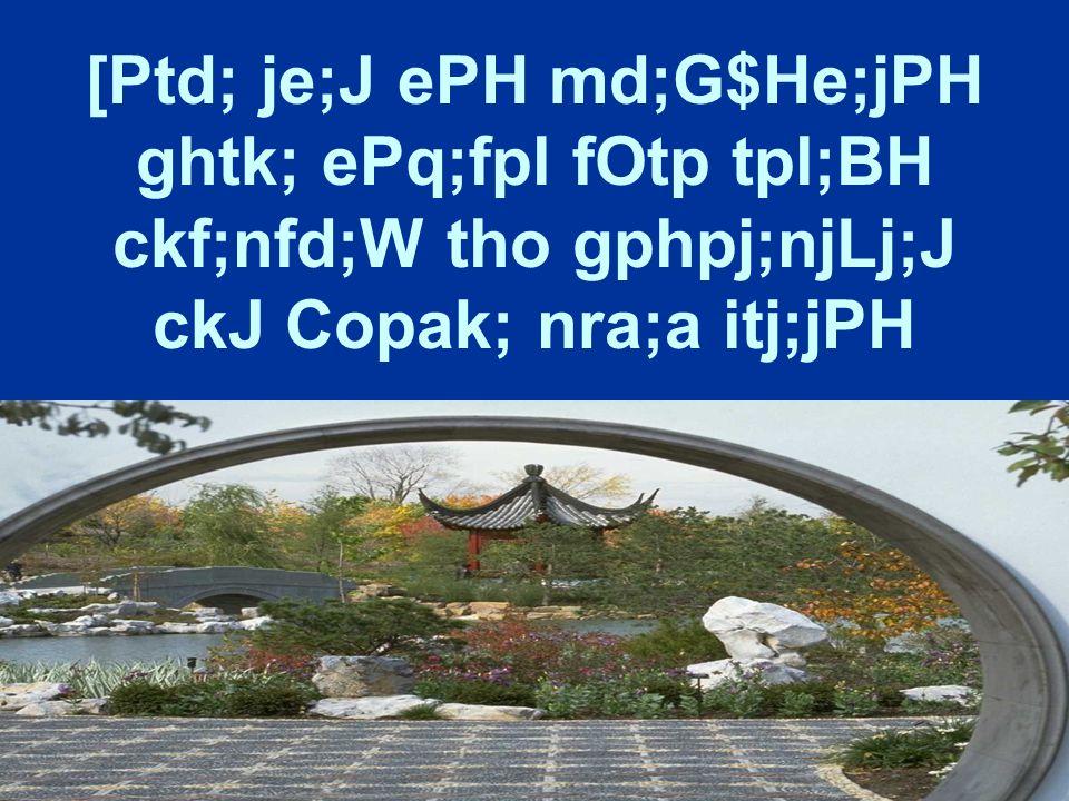 [Ptd; je;J ePH md;G$He;jPH ghtk; ePq;fpl fOtp tpl;BH ckf;nfd;W tho gphpj;njLj;J ckJ Copak; nra;a itj;jPH