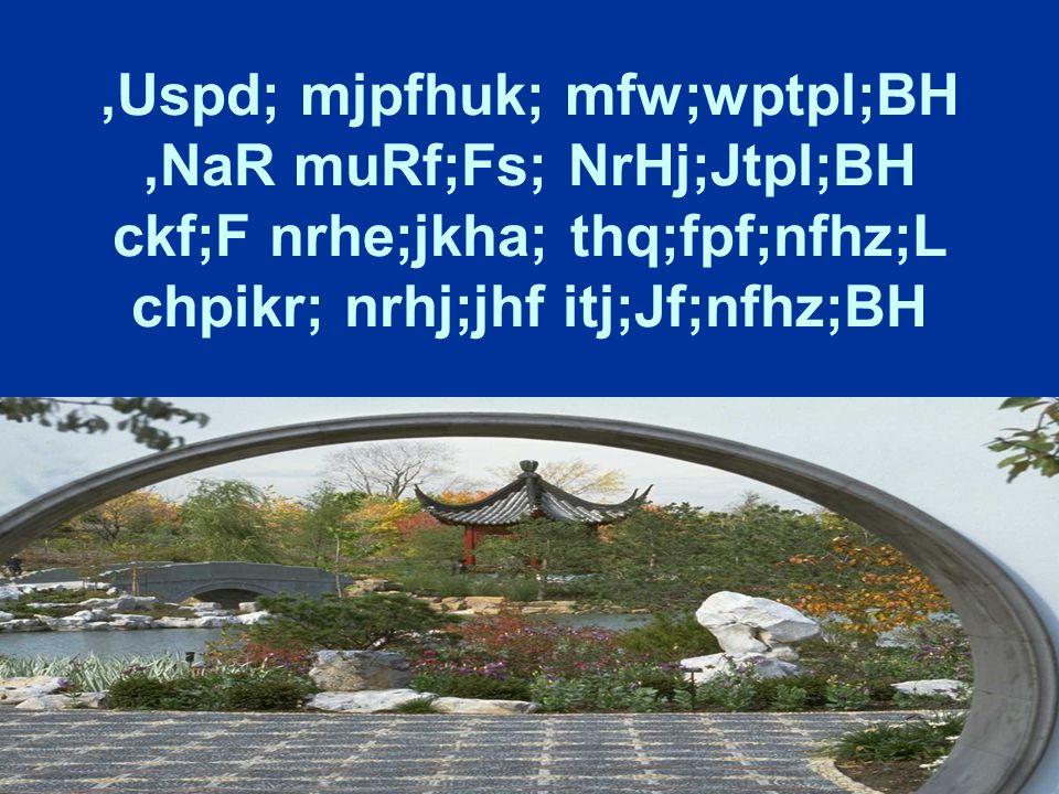 ,Uspd; mjpfhuk; mfw;wptpl;BH,NaR muRf;Fs; NrHj;Jtpl;BH ckf;F nrhe;jkha; thq;fpf;nfhz;L chpikr; nrhj;jhf itj;Jf;nfhz;BH