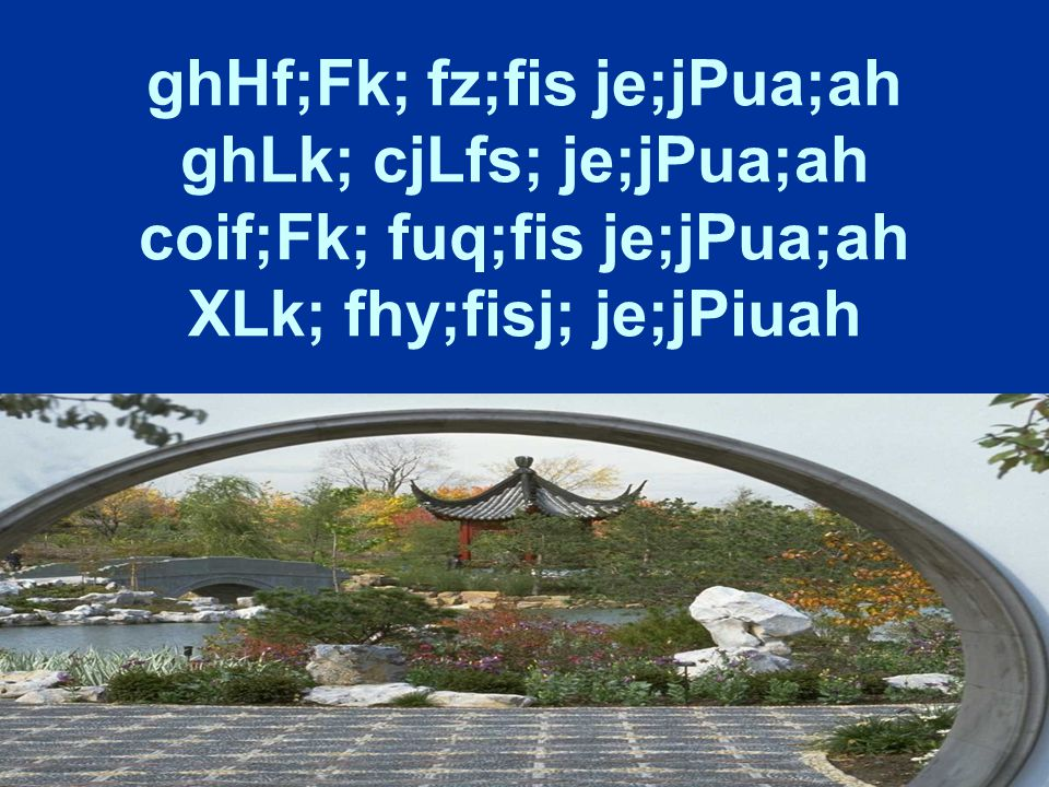 ghHf;Fk; fz;fis je;jPua;ah ghLk; cjLfs; je;jPua;ah coif;Fk; fuq;fis je;jPua;ah XLk; fhy;fisj; je;jPiuah