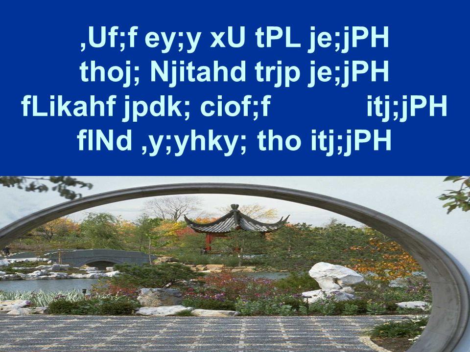 ,Uf;f ey;y xU tPL je;jPH thoj; Njitahd trjp je;jPH fLikahf jpdk; ciof;f itj;jPH flNd,y;yhky; tho itj;jPH
