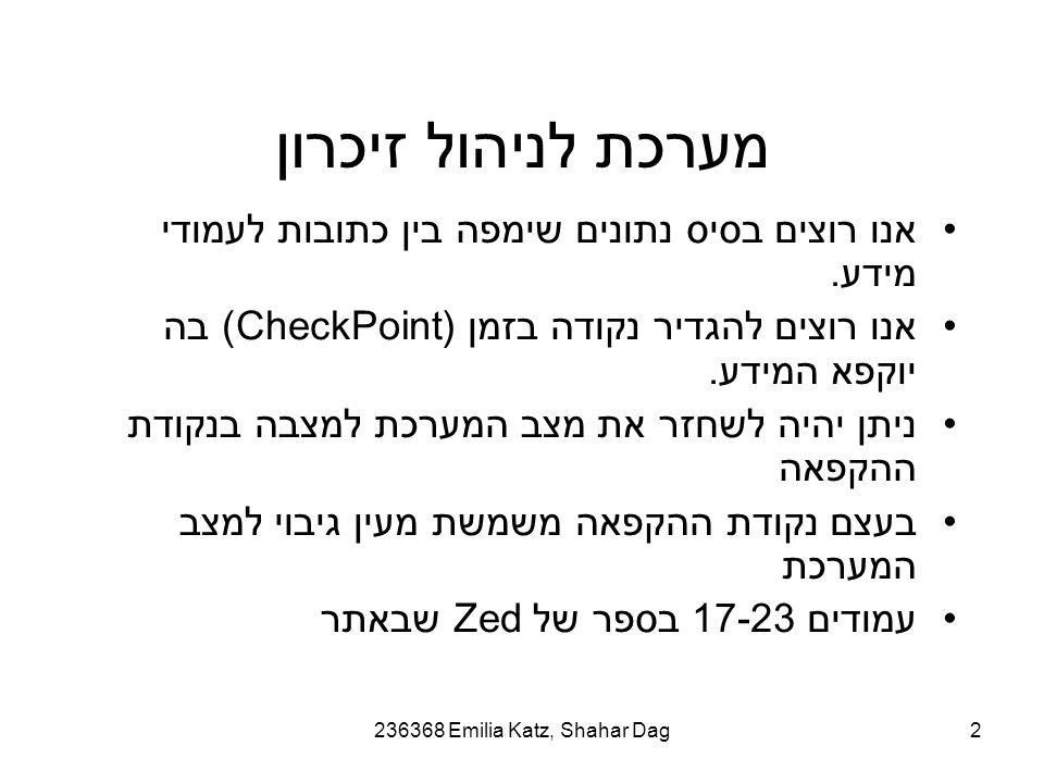 236368 Emilia Katz, Shahar Dag2 אנו רוצים בסיס נתונים שימפה בין כתובות לעמודי מידע.