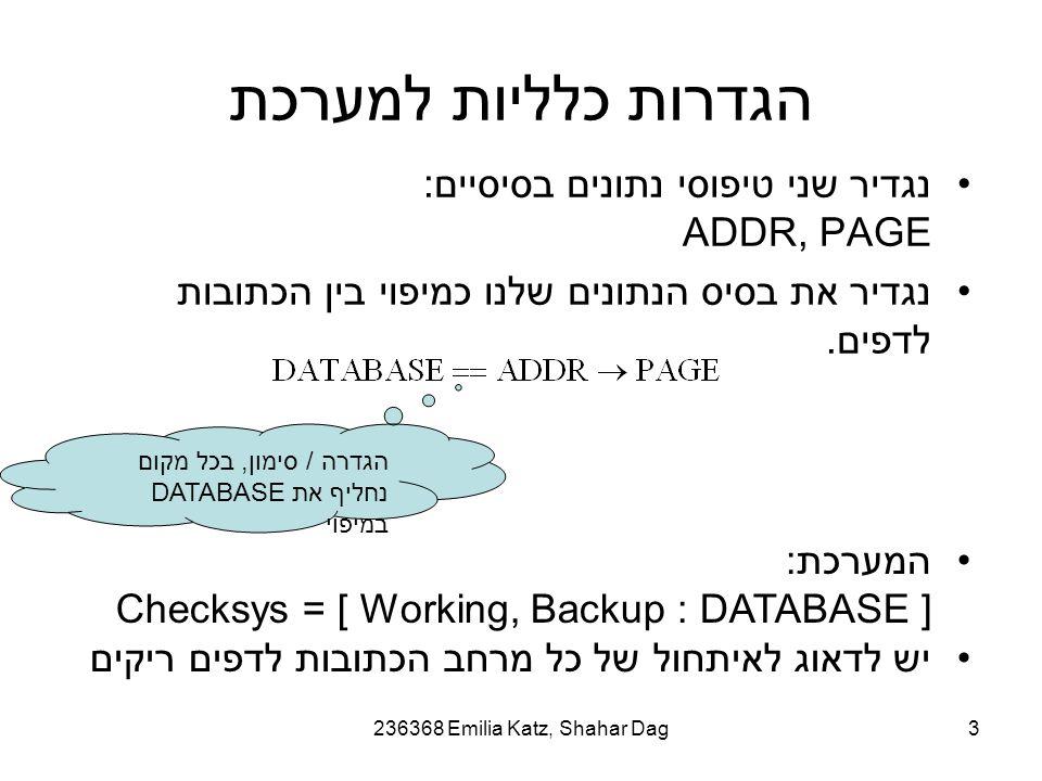 236368 Emilia Katz, Shahar Dag3 הגדרות כלליות למערכת נגדיר שני טיפוסי נתונים בסיסיים: ADDR, PAGE נגדיר את בסיס הנתונים שלנו כמיפוי בין הכתובות לדפים.