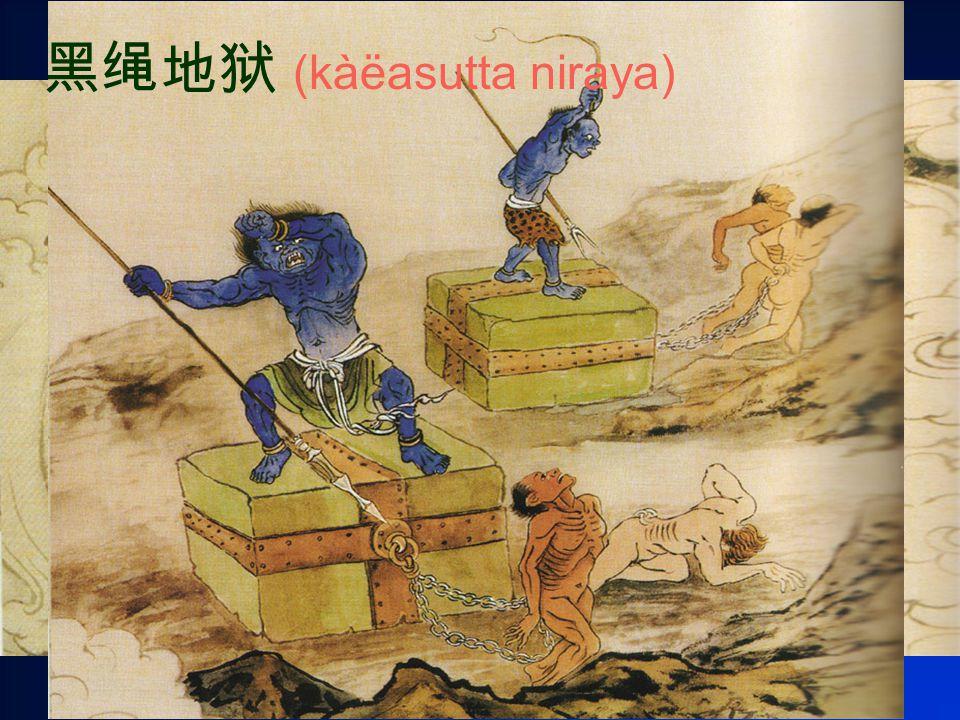 黑绳地狱 (kàëasutta niraya)