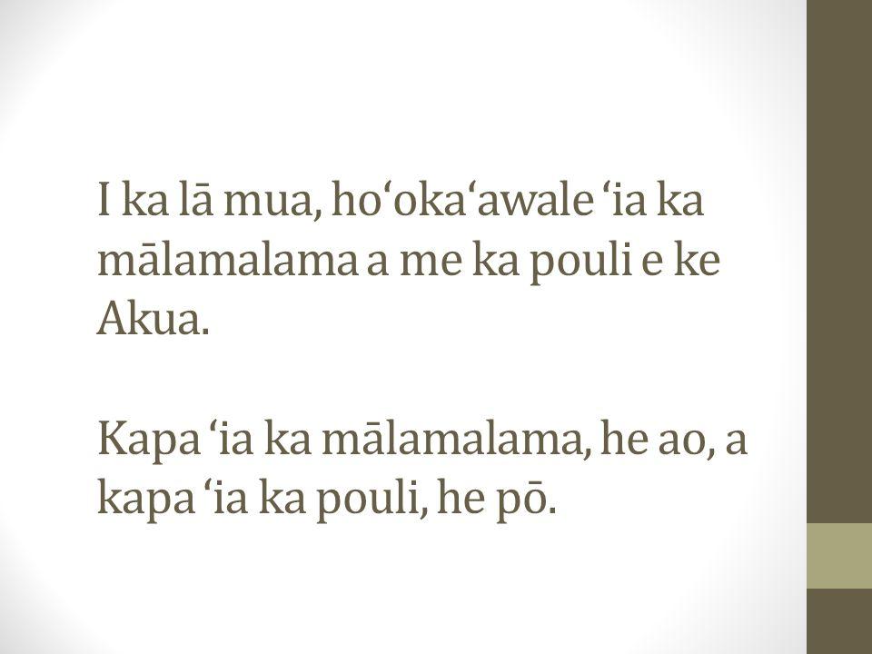 I ka lā mua, hoʻokaʻawale ʻia ka mālamalama a me ka pouli e ke Akua.