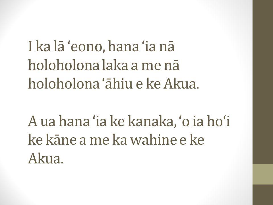 I ka lā ʻeono, hana ʻia nā holoholona laka a me nā holoholona ʻāhiu e ke Akua.