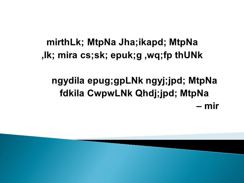 mirthLk; MtpNa Jha;ikapd; MtpNa,lk; mira cs;sk; epuk;g,wq;fp thUNk ngydila epug;gpLNk ngyj;jpd; MtpNa fdkila CwpwLNk Qhdj;jpd; MtpNa – mir