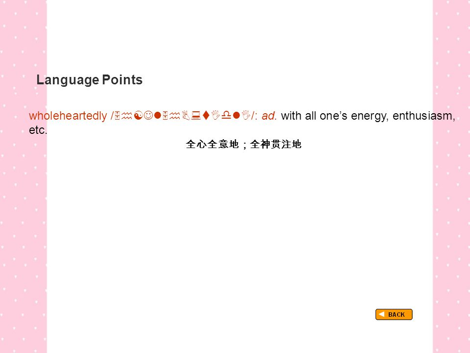 Language Points TextB_P1_LP_wholeheartedly wholeheartedly /  /: ad.