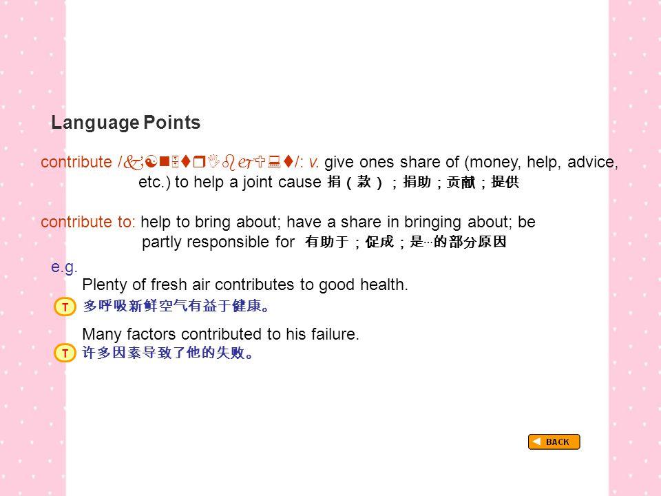 Language Points contribute /  /: v.