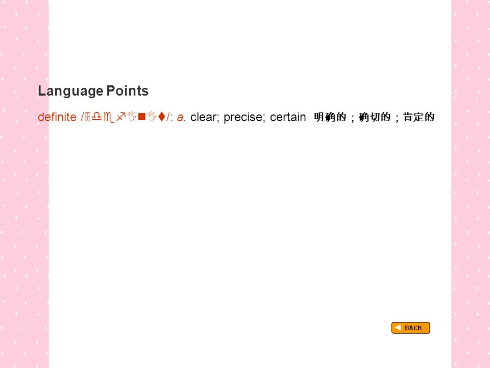 Language Points TextB_P3_LP_ definite definite /  /: a. clear; precise; certain 明确的;确切的;肯定的