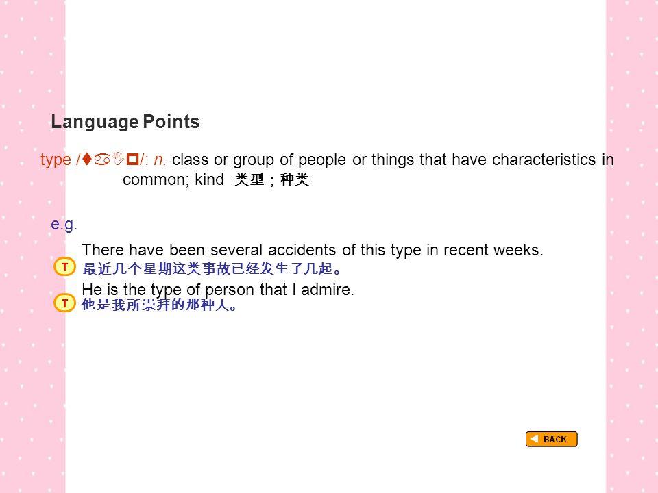 Language Points type /  /: n.