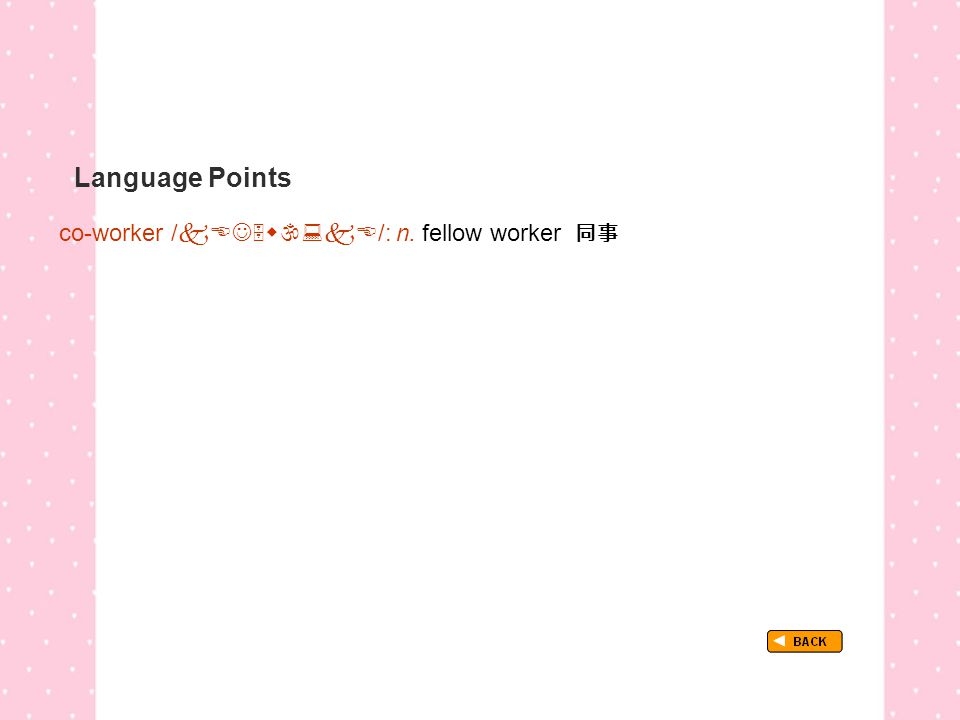 Language Points co-worker /  /: n. fellow worker 同事 TextB_P4_LP_ co-worker