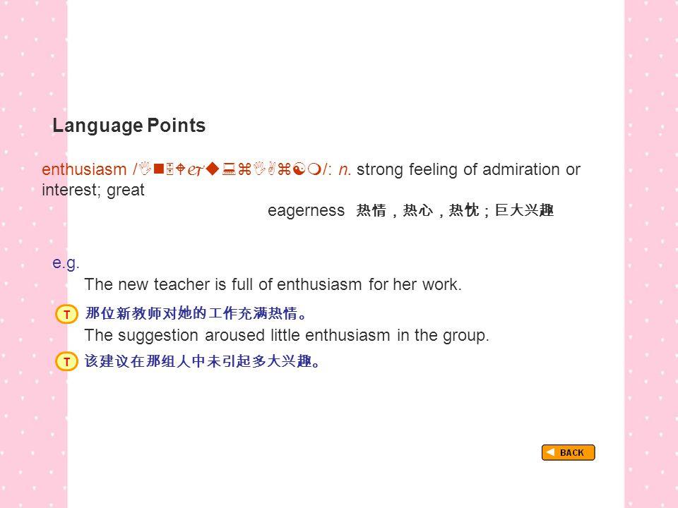 Language Points enthusiasm /  /: n.