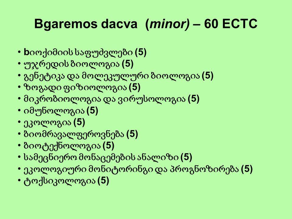 b იოქიმიის საფუძვლები (5) უჯრედის ბიოლოგია (5) გენეტიკა და მოლეკულური ბიოლოგია (5) ზოგადი ფიზიოლოგია (5) მიკრობიოლოგია და ვირუსოლოგია (5) იმუნოლოგია (
