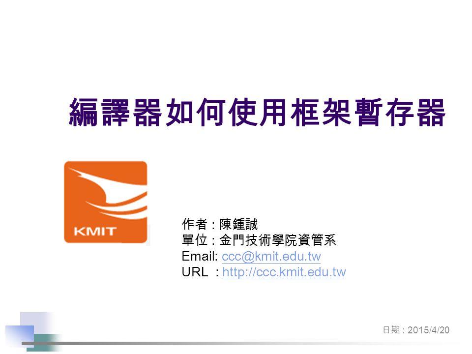 作者 : 陳鍾誠 單位 : 金門技術學院資管系 Email: ccc@kmit.edu.twccc@kmit.edu.tw URL : http://ccc.kmit.edu.twhttp://ccc.kmit.edu.tw 日期 : 2015/4/20 編譯器如何使用框架暫存器