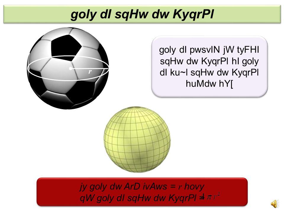 goly Aqy ArD goly iv~c sbMD 1) Tos ArD golw 2) KoKlw ArD golw