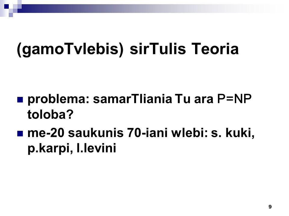9 (gamoTvlebis) sirTulis Teoria problema: samarTliania Tu ara P=NP toloba.