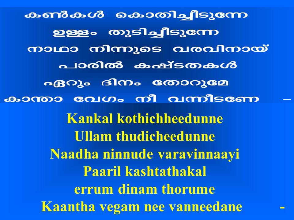 Kankal kothichheedunne Ullam thudicheedunne Naadha ninnude varavinnaayi Paaril kashtathakal errum dinam thorume Kaantha vegam nee vanneedane -