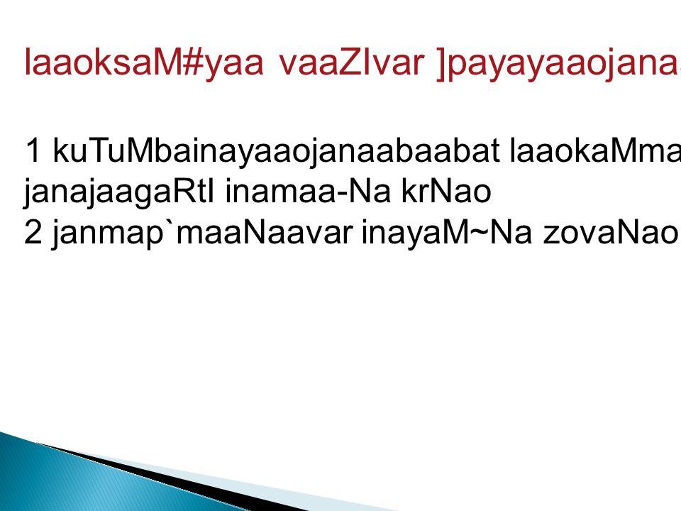 laaoksaM#yaa vaaZIvar ]payayaaojanaa 1 kuTuMbainayaaojanaabaabat laaokaMmaQyao janajaagaRtI inamaa-Na krNao 2 janmap`maaNaavar inayaM~Na zovaNao.