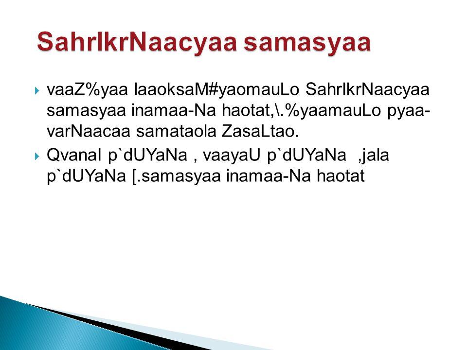  vaaZ%yaa laaoksaM#yaomauLo SahrIkrNaacyaa samasyaa inamaa-Na haotat,\.%yaamauLo pyaa- varNaacaa samataola ZasaLtao.