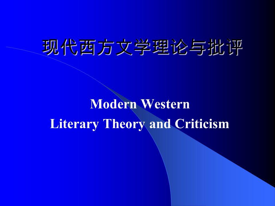 现代西方文学理论与批评 Modern Western Literary Theory and Criticism