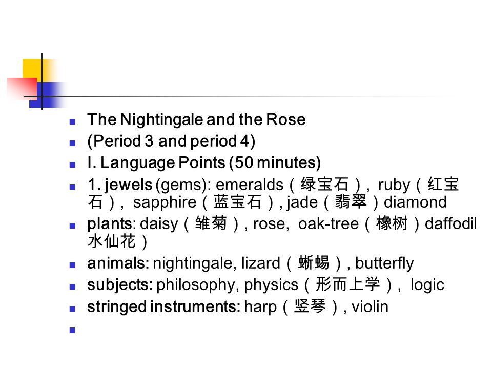 The Nightingale and the Rose (Period 3 and period 4) I. Language Points (50 minutes) 1. jewels (gems): emeralds (绿宝石), ruby (红宝 石), sapphire (蓝宝石), ja