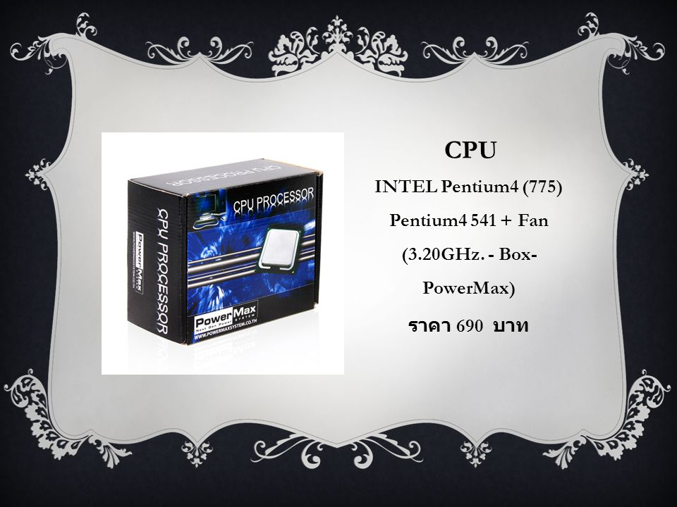 CPU INTEL Pentium4 (775) Pentium4 541 + Fan (3.20GHz. - Box- PowerMax) ราคา 690 บาท
