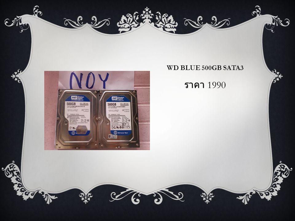 WD BLUE 500GB SATA3 ราคา 1990