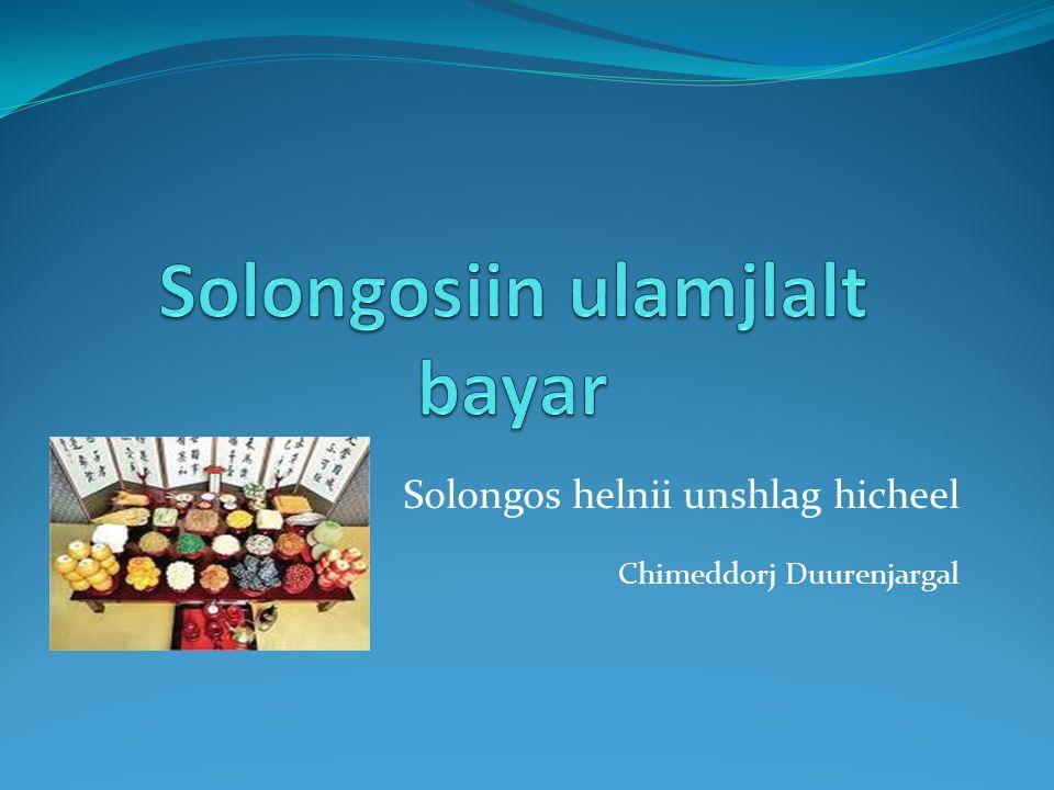 Solongos helnii unshlag hicheel Chimeddorj Duurenjargal