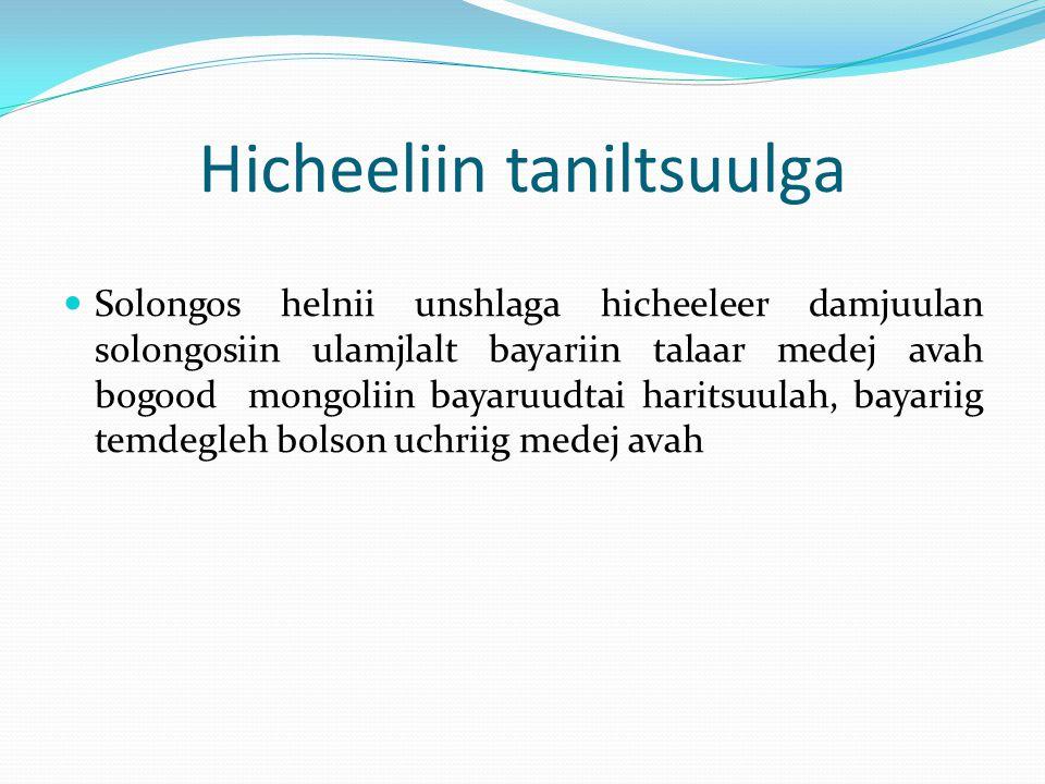 Hicheeliin taniltsuulga Solongos helnii unshlaga hicheeleer damjuulan solongosiin ulamjlalt bayariin talaar medej avah bogood mongoliin bayaruudtai ha