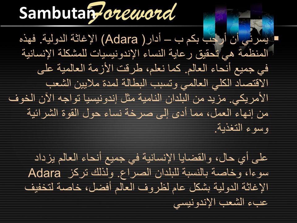 Foreword Sambutan  يسرني أن أرحب بكم ب – أدار (Adara ) الإغاثة الدولية.