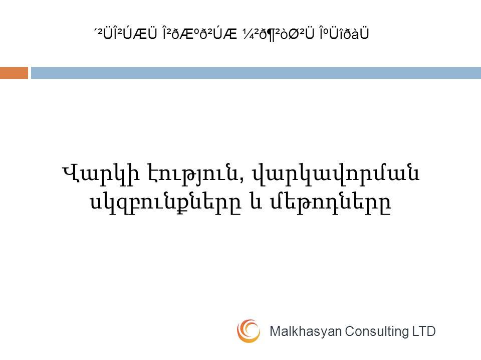 Malkhasyan Consulting LTD Վարկի էություն, վարկավորման սկզբունքները և մեթոդները ´²ÜβÚÆÜ Î²ðƺð²ÚÆ ¼²ð¶²òØ²Ü ÎºÜîðàÜ