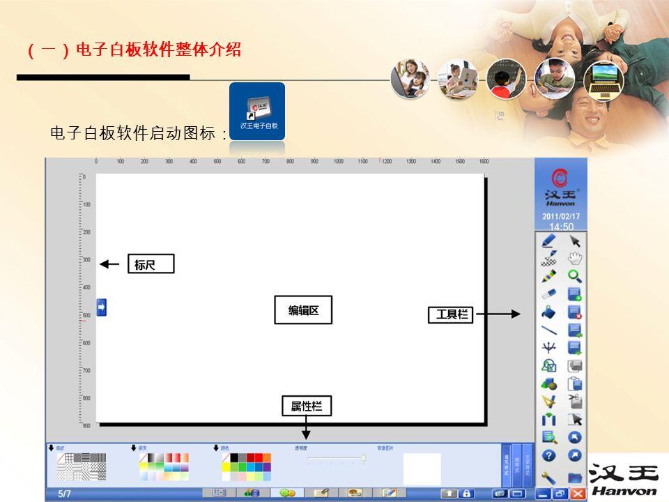 电子白板软件启动图标: (一)电子白板软件整体介绍