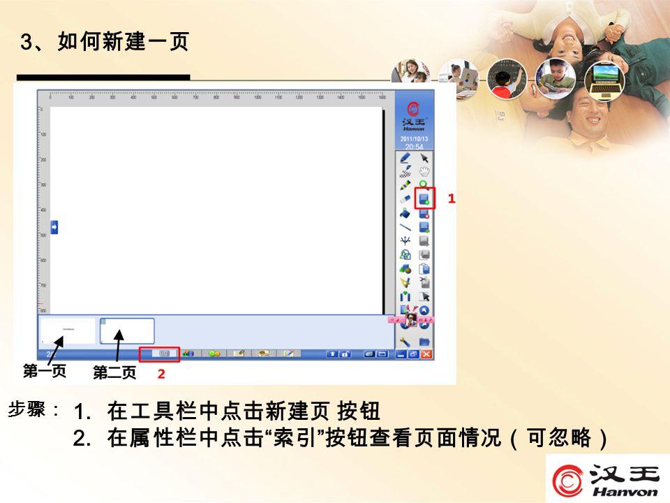 3 、如何新建一页 1. 在工具栏中点击新建页 按钮 2. 在属性栏中点击 索引 按钮查看页面情况(可忽略) 步骤: