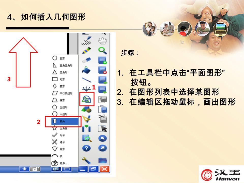 4 、如何插入几何图形 1. 在工具栏中点击 平面图形 按钮。 2. 在图形列表中选择某图形 3. 在编辑区拖动鼠标,画出图形 步骤: