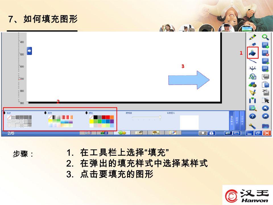 7 、如何填充图形 1. 在工具栏上选择 填充 2. 在弹出的填充样式中选择某样式 3. 点击要填充的图形 步骤: