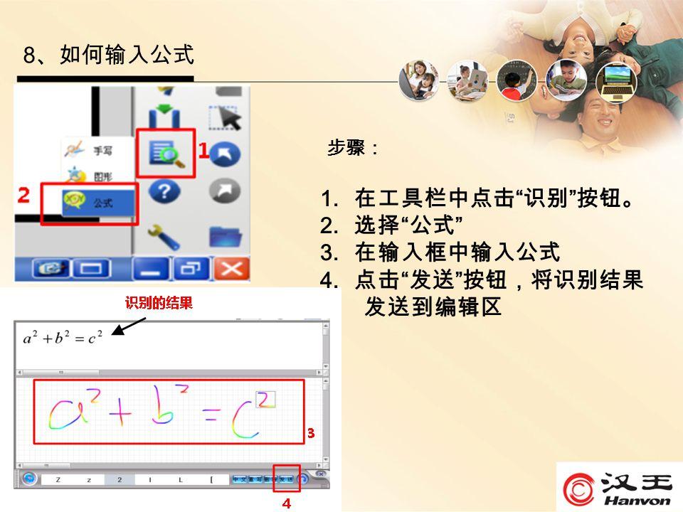 8 、如何输入公式 1. 在工具栏中点击 识别 按钮。 2. 选择 公式 3. 在输入框中输入公式 4. 点击 发送 按钮,将识别结果 发送到编辑区 步骤: