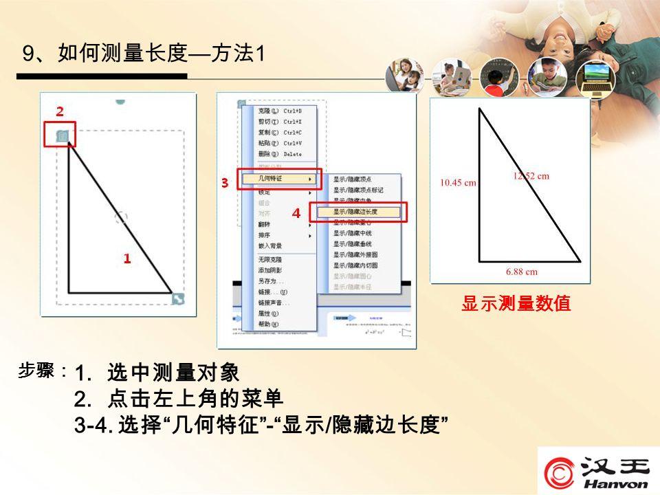 """9 、如何测量长度 — 方法 1 步骤: 1. 选中测量对象 2. 点击左上角的菜单 3-4. 选择 """" 几何特征 """"-"""" 显示 / 隐藏边长度 """" 显示测量数值"""