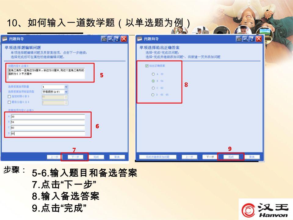 步骤: 5-6. 输入题目和备选答案 7. 点击 下一步 8. 输入备选答案 9. 点击 完成 10 、如何输入一道数学题(以单选题为例)