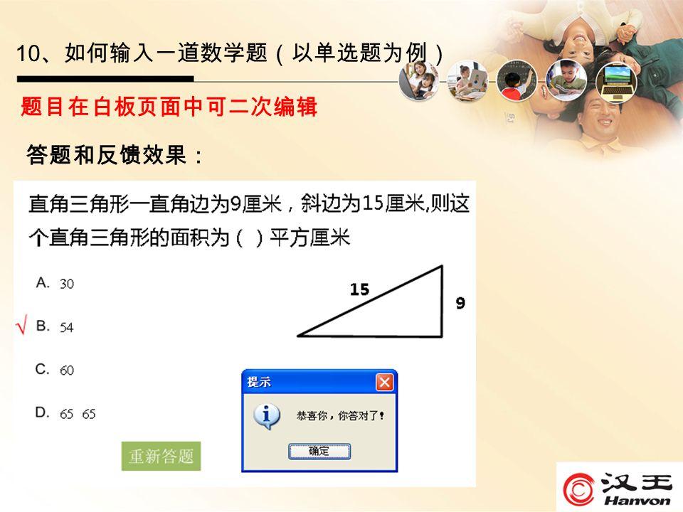 答题和反馈效果: 10 、如何输入一道数学题(以单选题为例) 题目在白板页面中可二次编辑