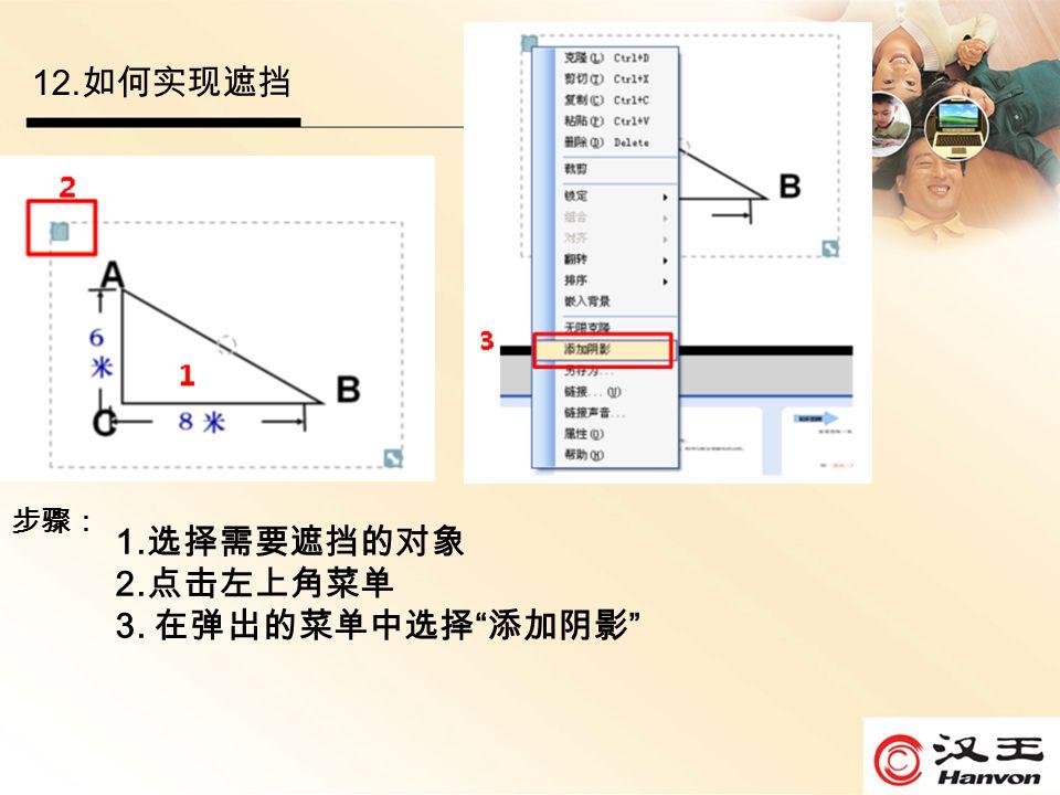 """12. 如何实现遮挡 步骤: 1. 选择需要遮挡的对象 2. 点击左上角菜单 3. 在弹出的菜单中选择 """" 添加阴影 """""""