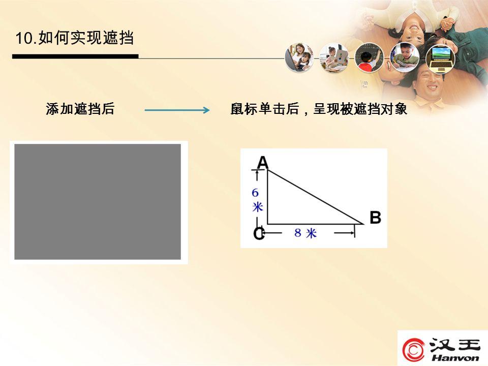 10. 如何实现遮挡 鼠标单击后,呈现被遮挡对象添加遮挡后