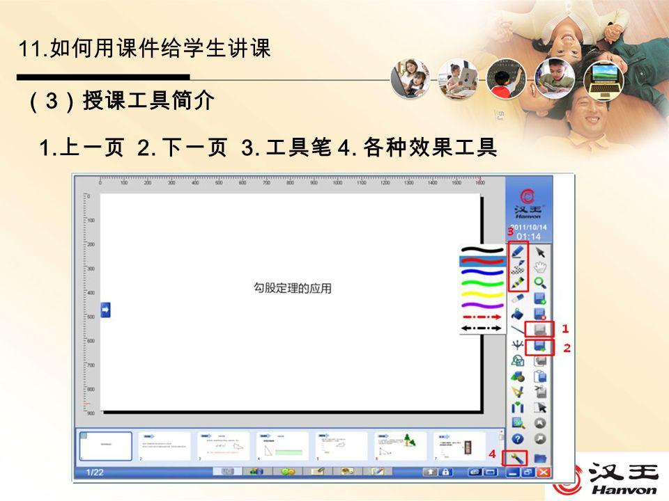 11. 如何用课件给学生讲课 ( 3 )授课工具简介 1. 上一页 2. 下一页 3. 工具笔 4. 各种效果工具