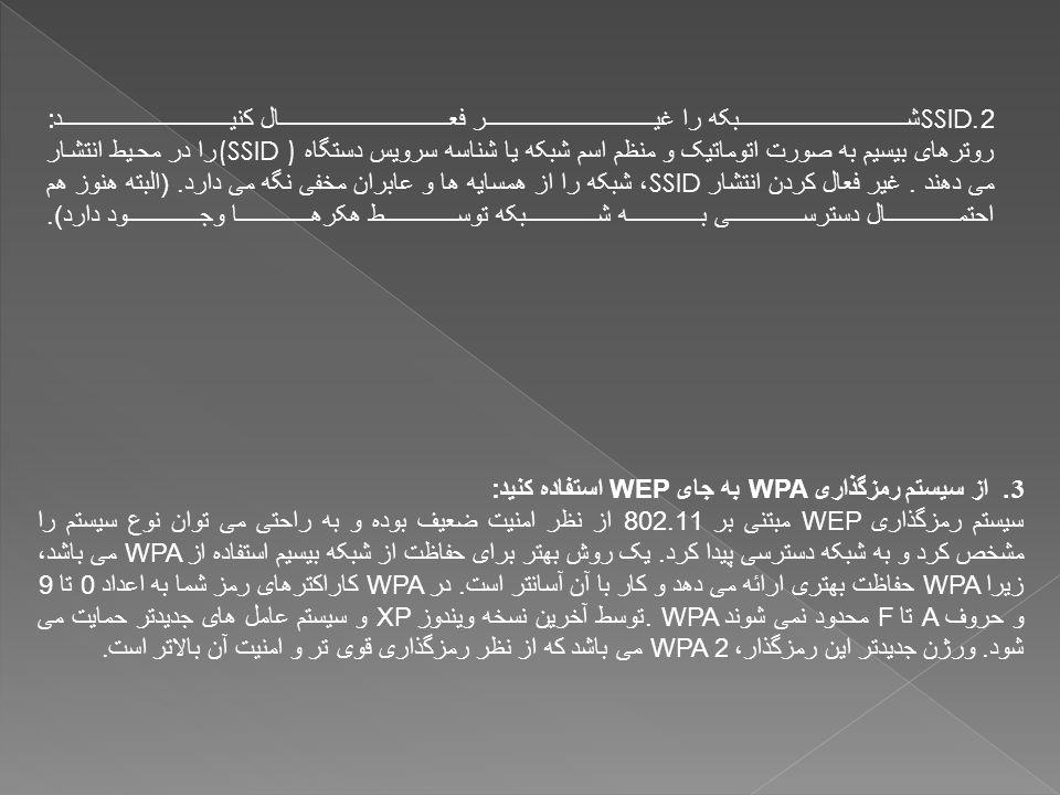 3. از سیستم رمزگذاری WPA به جای WEP استفاده کنید: سیستم رمزگذاری WEP مبتنی بر 802.11 از نظر امنیت ضعیف بوده و به راحتی می توان نوع سیستم را مشخص کرد و