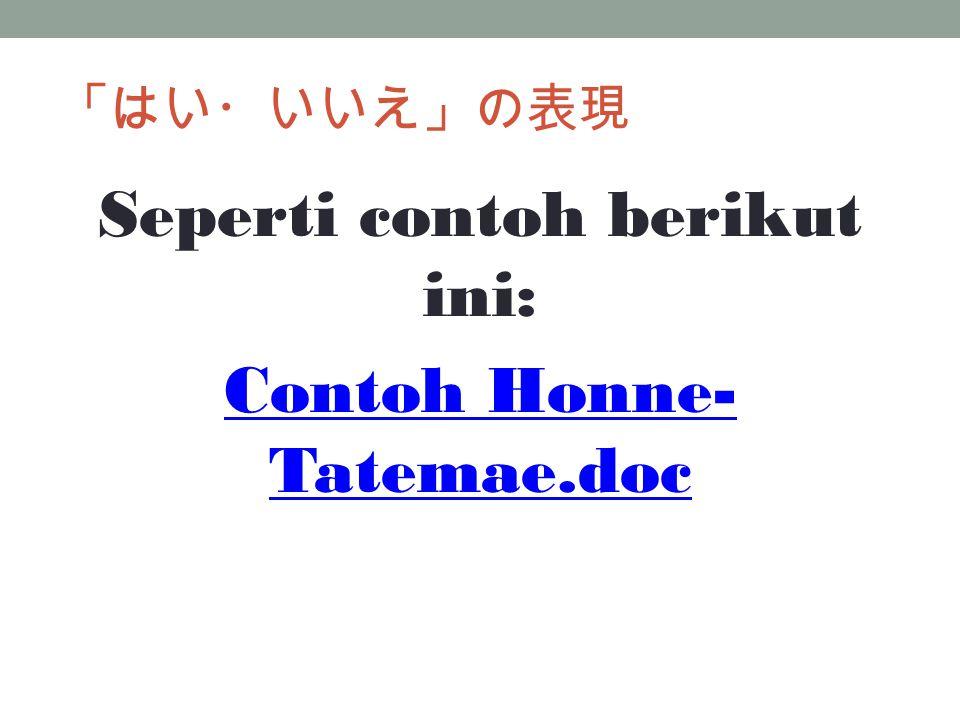 「はい・いいえ」の表現 Seperti contoh berikut ini: Contoh Honne- Tatemae.doc