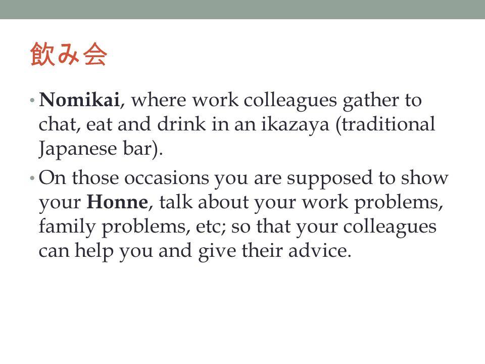 飲み会 Nomikai, where work colleagues gather to chat, eat and drink in an ikazaya (traditional Japanese bar).
