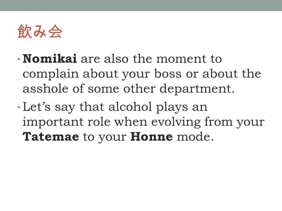 飲み会 Nomikai are also the moment to complain about your boss or about the asshole of some other department.